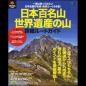 PEAKS特別編集 日本百名山・世界遺産の山 詳細ルートガイド