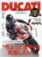 DUCATI Magazine Vol.92 2019年8月号