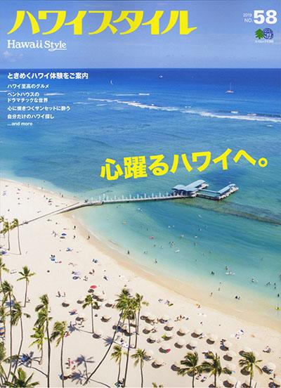 ハワイスタイル No.58
