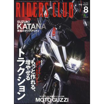 RIDERS CLUB 2019年8月号 No.543