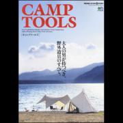 PEAKS8月号増刊 CAMP TOOLS
