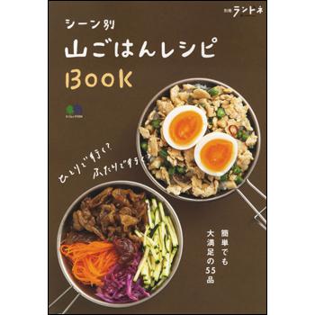 別冊ランドネ シーン別 山ごはんレシピBOOK