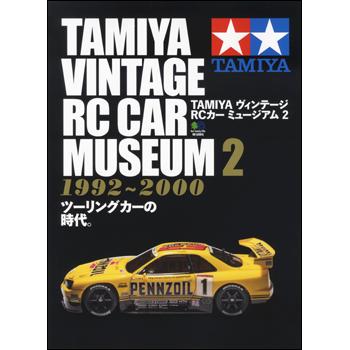 TAMIYA ヴィンテージRCカー ミュージアム 2
