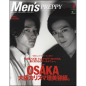 Men's PREPPY 2019年8月号