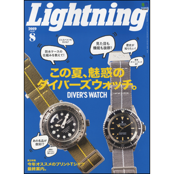 Lightning 2019年8月号 Vol.304