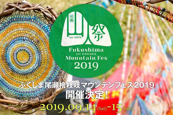 ふくしま尾瀬檜枝岐マウンテンフェス2019