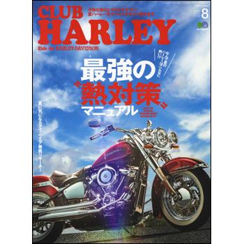 CLUB HARLEY 2019年8月号 Vol.229