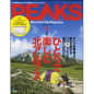 PEAKS 2019年8月号 No.117[付録あり]