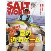 SALT WORLD 2019年8月号 Vol.137