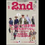 2nd(セカンド)2019年9月号 Vol.150