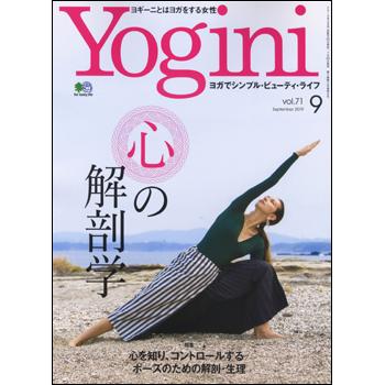 Yogini(ヨギーニ) Vol.71 2019年8月号