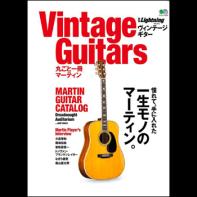 別冊Lightning vol.210 Vintage Guitars 丸ごと一冊マーティン