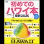 初めてのハワイ本 最新2020 mini[付録あり]