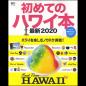 初めてのハワイ本 最新2020[付録あり]