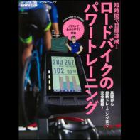ロードバイクのパワートレーニング