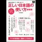 正しい日本語の使い方 新装版