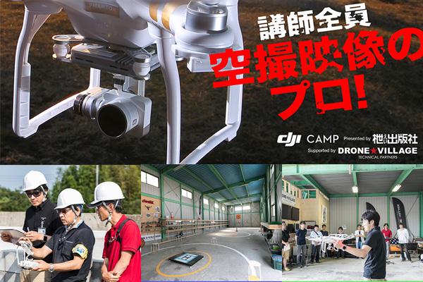 ドローン操縦認定試験『DJI CAMP』