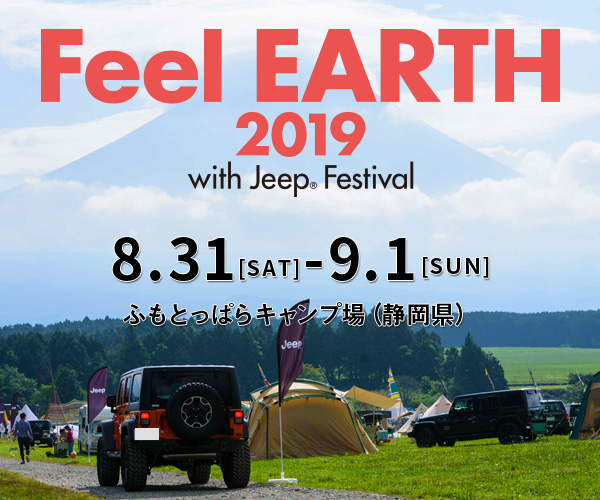 Feel EARTH 2019 with Jeep Festival