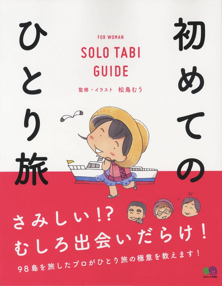 『初めてのひとり旅』の著者・松鳥むうさんが TBSラジオに生出演!ひとり旅の魅力を存分に語りました