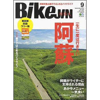 BikeJIN/培倶人 2019年9月号 Vol.199[付録あり]