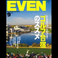 EVEN(イーブン) 2019年9月号 Vol.131