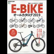 E BIKEオールカタログ 2019