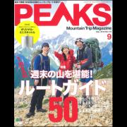 PEAKS 2019年9月号 No.118