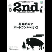 2nd(セカンド)2019年10月号 Vol.151