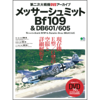 メッサーシュミットBF109&DB601/605