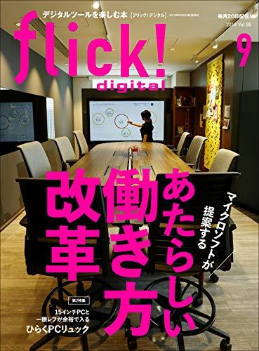 flick! digital (フリック!デジタル) 2019年9月号 Vol.95