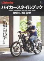 別冊Lightning Vol.212 バイカースタイルブック