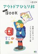 別冊ランドネ アウトドアひとり旅ガイドBOOK