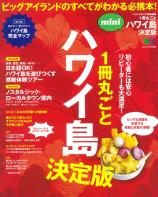 1冊丸ごとハワイ島 決定版 mini [付録あり]
