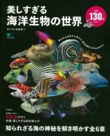 美しすぎる海洋生物の世界