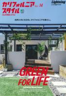 Lightning9月号増刊 カリフォルニアスタイル Vol.14