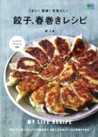 うまい!簡単!失敗なし! 餃子、春巻きレシピ