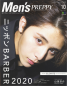 Men's PREPPY 2019年10月号