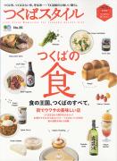 つくばスタイル No.29