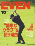 EVEN(イーブン) 2019年10月号 Vol.132