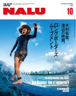 NALU 2019年10月号 No.114