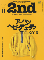 2nd(セカンド)2019年11月号 Vol.152