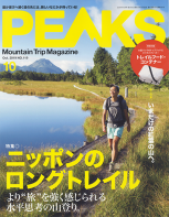 PEAKS 2019年10月号 No.119[付録あり]