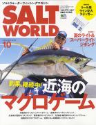 SALT WORLD 2019年10月号 Vol.138[付録あり]