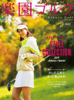 楽園ゴルフ Vol.41