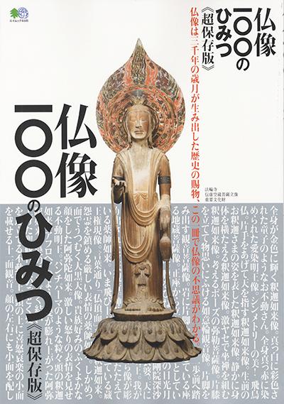 仏像100のひみつ