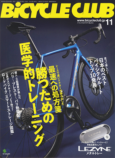BiCYCLE CLUB 2019年11月号 No.415
