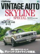 別冊Lightning Vol.216 VINTAGE AUTO SKYLINE SPECIAL