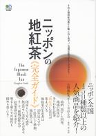 ニッポンの地紅茶完全ガイド