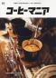 コーヒーマニア