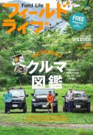 フィールドライフ No.65 2019 秋号